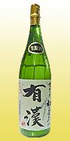 芳烈酒造『櫻芳烈 有漢 生原酒』